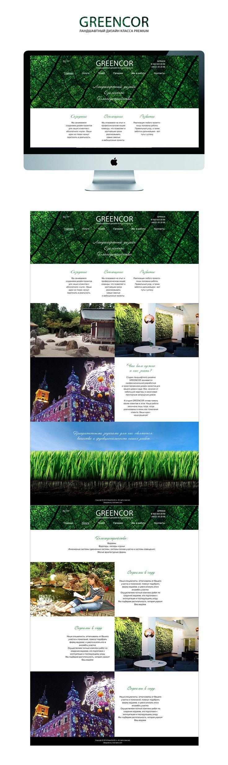 Сайт компании GreenCor - Разработка логотипа и корпоративного сайта для компании по ландшафтному дизайну GreenCor