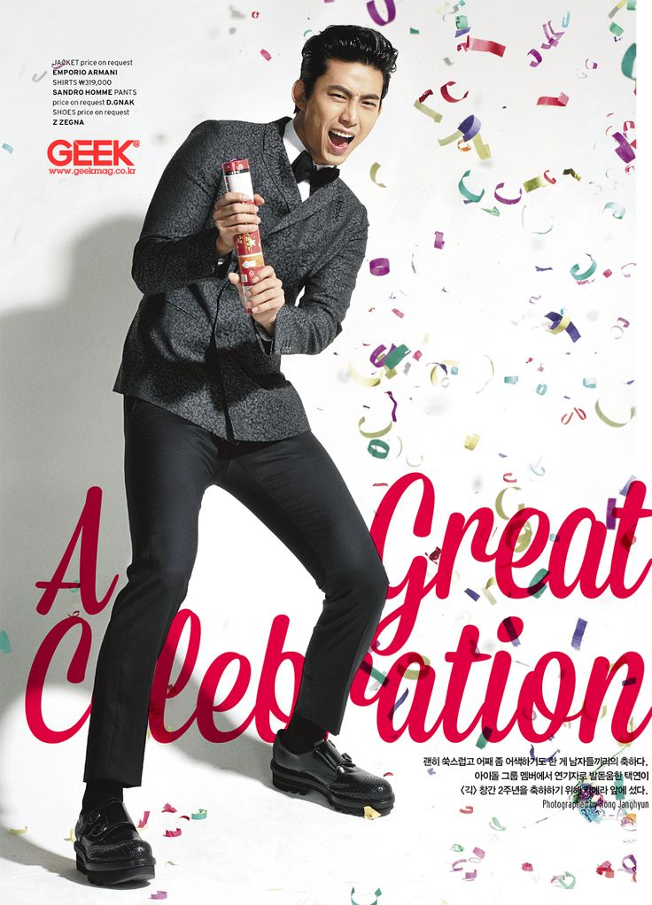 2PM Taecyeon Geek September 2014 Look 2