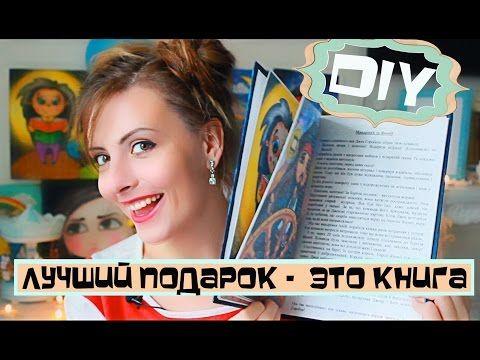 DIY Книга Своими руками с собственными Иллюстрациями - YouTube