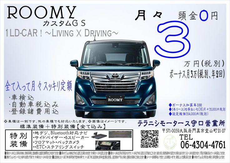 大阪でお車をお探しの方 カーリースはいかがでしょうか??   レンタカー大阪 テラニシモータース