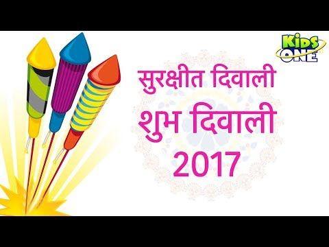 Diwali Special, Diwali Wishes, Festival of Lights, greeting card, Greetings, happy deepavali, Happy Diwali, happy diwali 2017, happy diwali funny videos, surakshit diwali