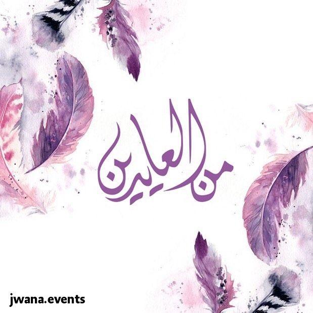 Media By Jwana Events ثيم عيد الفطر جاهز للطباعة ثيم عيد الفطر Abstract Artwork Instagram Artwork