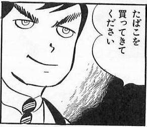 たばこを買ってきてください #レス画像 #comics #manga