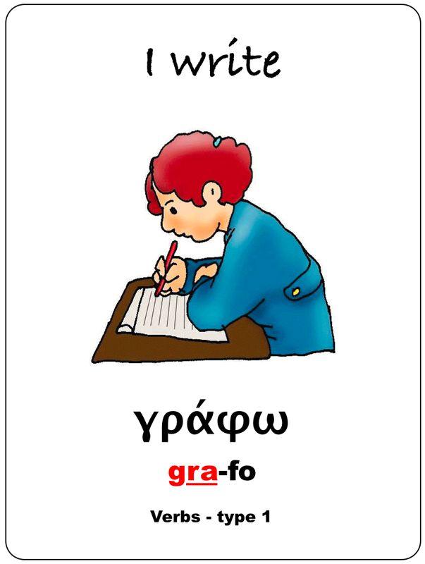 Type1 Regular Greek Verb
