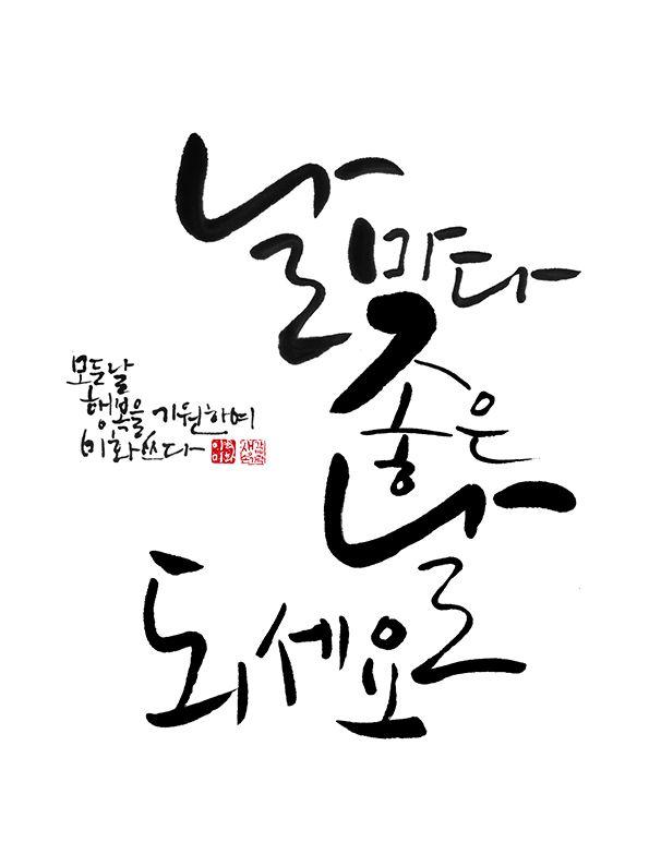 calligraphy_날마다 좋은 날 되세요(이상현선생님의 글씨를 임서하다)