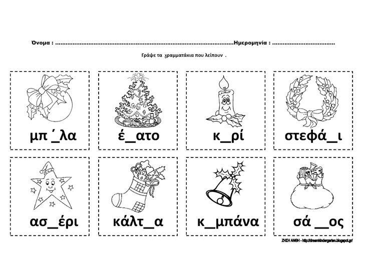 Το νέο νηπιαγωγείο που ονειρεύομαι : 10 Χριστουγεννιάτικα φύλλα εργασίας για τη γλώσσα