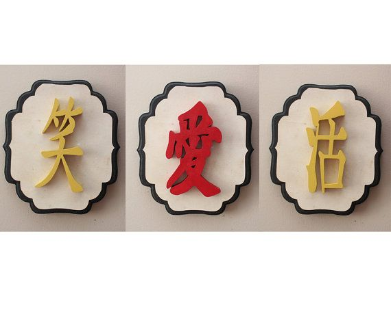 """This wall art which reads """"Live ~ Laugh ~ Love"""" in chinese language is created from wood a"""