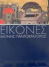 Βιβλίο Εικόνες Μονής Παντοκράτορος|Συγγραφέας:| ISBN:9608625807|Εκδόσεις:Ιερά Μονή Παντοκράτορος|Εικόνες