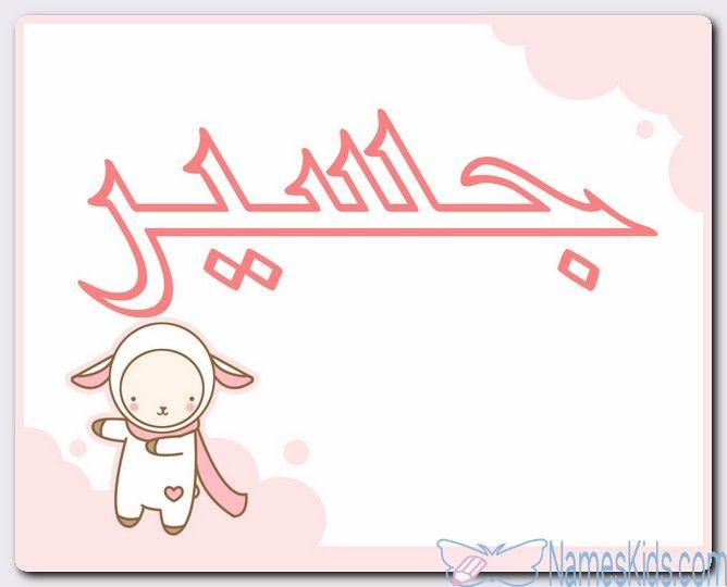 معنى اسم جسير وصفات حامل الاسم الضخم Jassir اسم جسير اسماء اسلامية اسماء اولاد