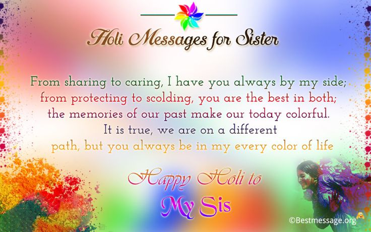 Happy Holi Wishes to Sister - Sweet and Colorful Holi Quotes 2016, Images for Whatsapp, Facebook