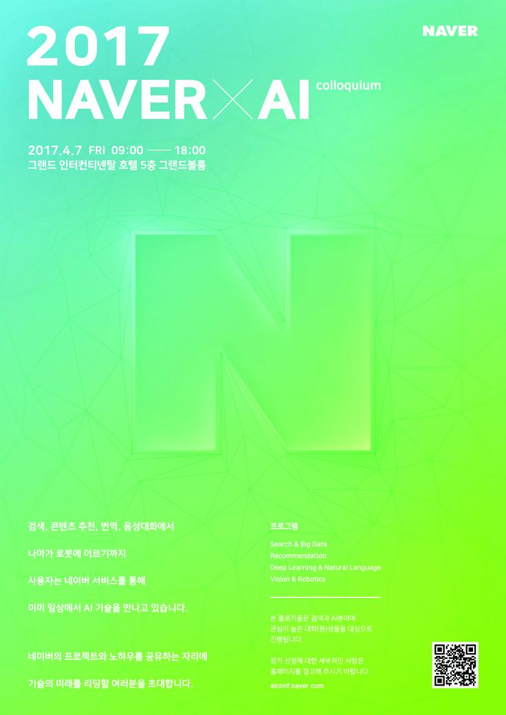 네이버, NAVER X AI Colloquium (2017)