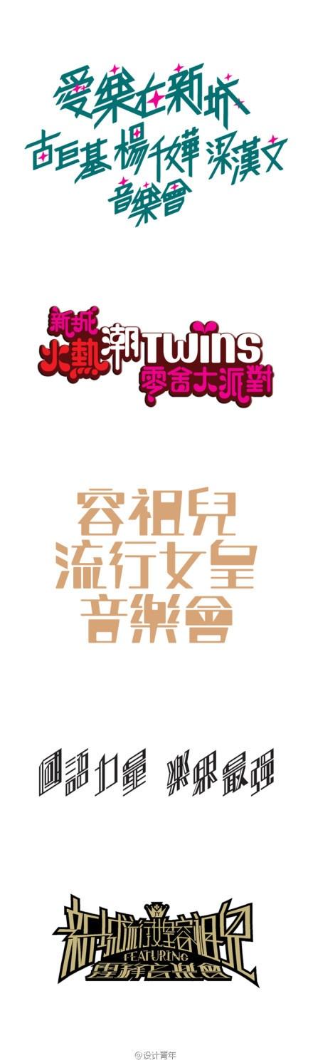 演唱会字体设计