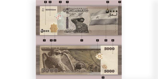 اعتبارا من اليوم المركزي في سورية يطرح الفئة النقدية الجديدة 5000 ليرة سورية في التداول In 2021 Pound