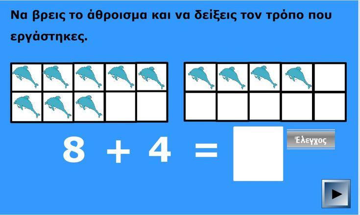 Αφαίρεση με χάλασμα. Η σελίδα 33 (Μαθηματικά Β΄ Δημοτικού - Α΄ μέρος) σε διαδραστική μορφή. Θα το βρείτε στο http://protokoudouni.weebly.com/afairesi.html