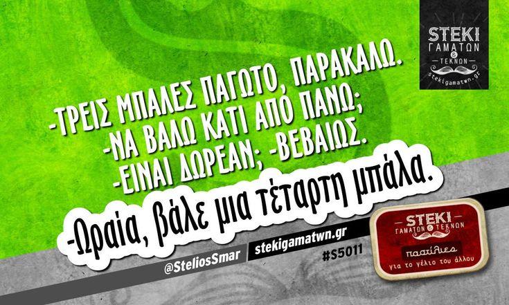 -Τρεις μπάλες παγωτό @SteliosSmar - http://stekigamatwn.gr/s5011-2/