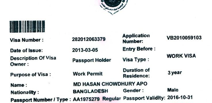My name is Abdullah, I have started working here in Qatar for a - no objection certificate for passport