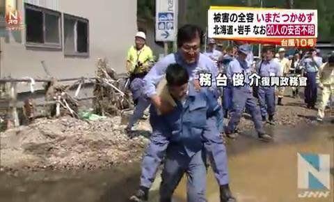 台風10号による被害調査に訪れた政府の務台復興政務官が現場に長靴を持参せず、背負われて移動するという醜態を披露。散歩でもするつもりだったのだろう。画像は新潟放送のモノだが、既に削除。