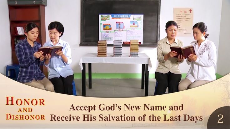 """Gospel Movie """"Honor and Dishonor"""" - Accept God's New Name and Receive Hi..."""
