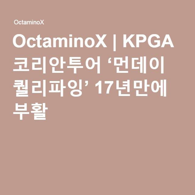 OctaminoX | KPGA 코리안투어 '먼데이 퀄리파잉' 17년만에 부활