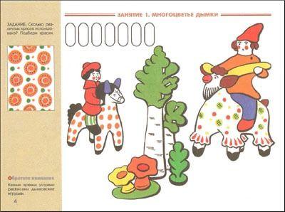 Дымковская роспись уроки ИЗО 8 - clipartis Jimdo-Page! Скачать бесплатно фото, картинки, обои, рисунки, иконки, клипарты, шаблоны, открытки, анимашки, рамки, орнаменты, бэкграунды