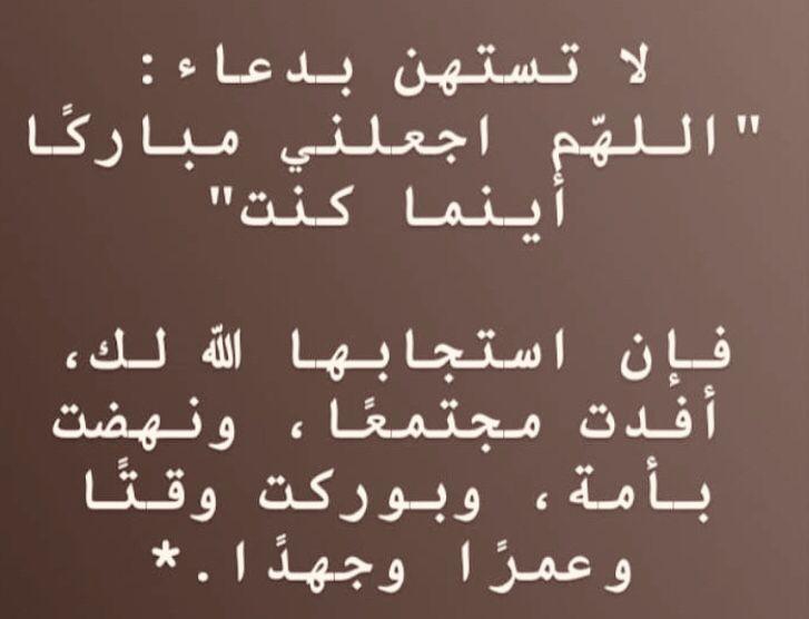 Pin By أستغفرالله On ديني Prayers Math Arabic Calligraphy