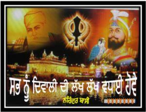 Happy Diwali Photos Punjabi