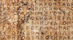 Η στήλη του «Ημερολoγίου θυσιών του Θορικού» στο Επιγραφικό Μουσείο