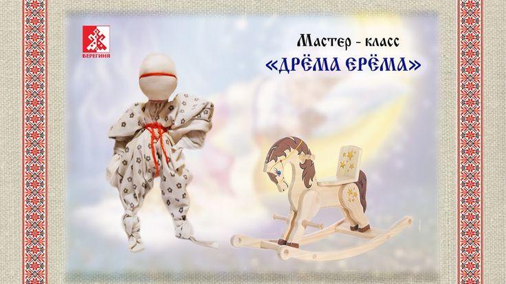 Народная кукла. Мастер-класс кукла ДРЁМА ЕРЁМА