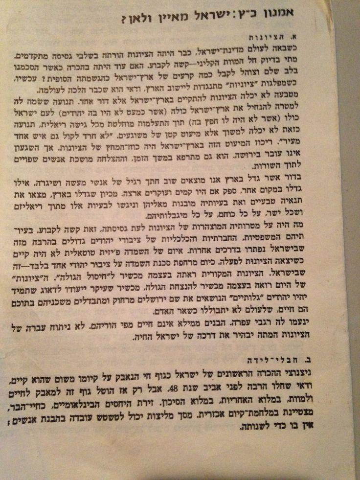 העמוד הראשון