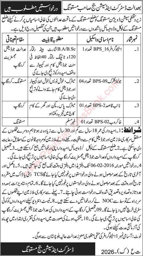 District and Session Court Mastung Jobs 2016 - Jobs in Pakistan, Karachi, Lahore, Rawalpindi, Islamabad, Peshawar; published in Jang, Express