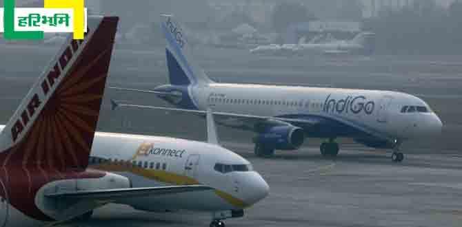 एयरलाइंस ने रेल टिकट दाम पर निकाले हवाई यात्रा ऑफर http://business.haribhoomi.com/news/business/indigo-flight-fare-train-cost/52172.html #Airlines #Lowfare