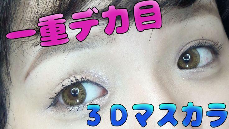 3Dマスカラをレビューしながら一重デカ目メイク/Younique 3D Fiber Lash Mascara Makeup