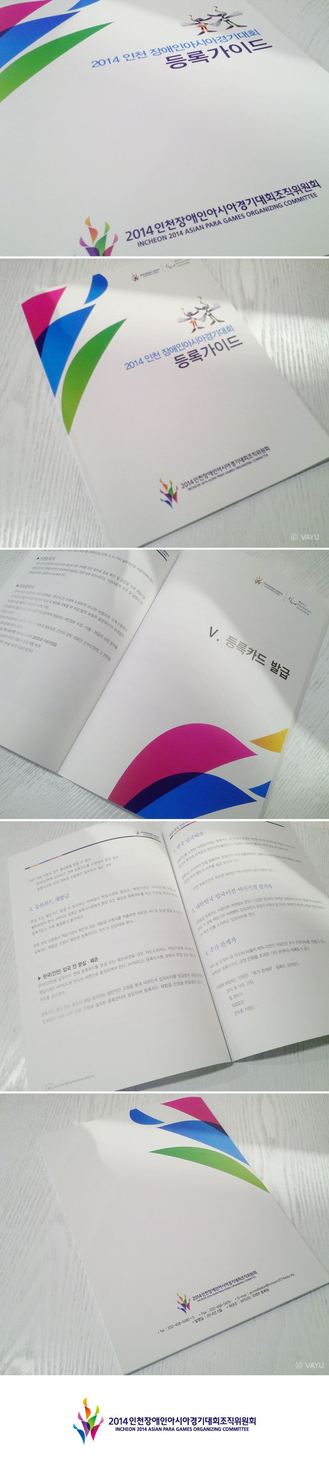 editorial design/ Client_INCHON 2014 ASIAN PARA GAMES ORGANIZIMG COMMITTEE/ vayu
