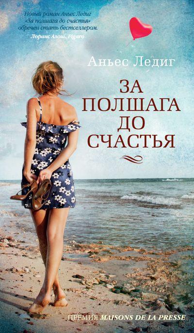 http://i.livelib.ru/boocover/1001466695/o/0123/Anes_Ledig__Za_polshaga_do_schastya.jpeg