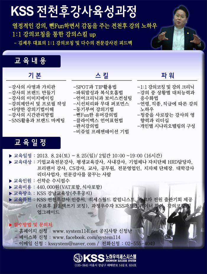 -강사를 코칭하는 김세우 대표님의 1:1 강의코칭과 전문강사진의 피드백을 통해 강의스킬을 한단계 더 향상시키는 강사과정  - 2013.8.24(토) ~ 25(일) 16시간, 2일과정 - 신청 : www.system114.net