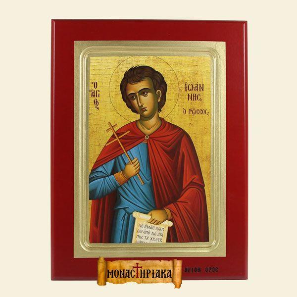 MONASTIRIAKA - SAINT JOHN THE RUSSIAN (grooved)
