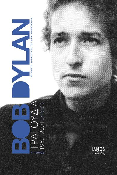 Bob Dylan 1962-2001 - Lyrics