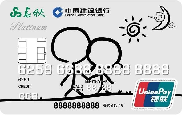 Spring Airlines   UnionPay platinum   China Construction Bank