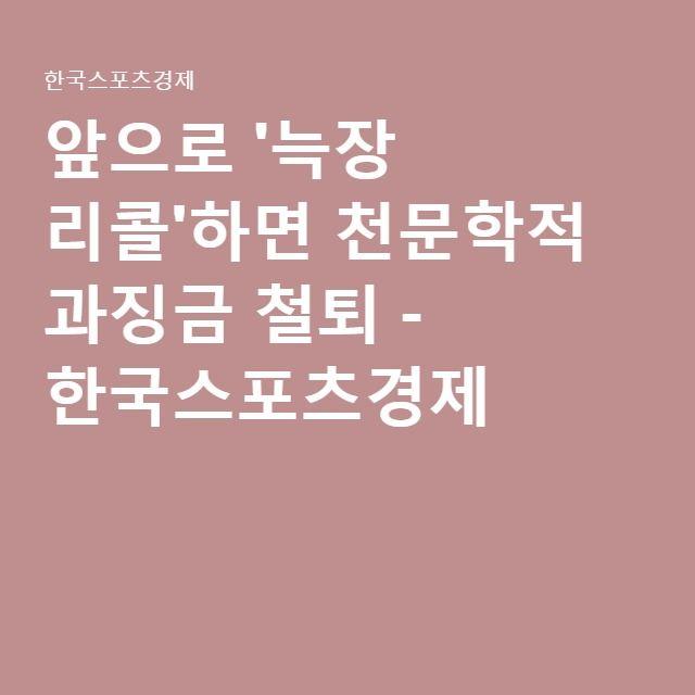 앞으로 '늑장 리콜'하면 천문학적 과징금 철퇴 - 한국스포츠경제