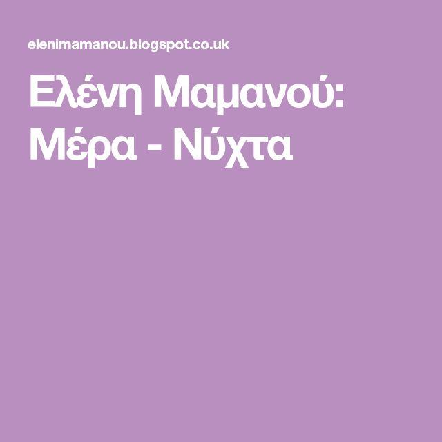 Ελένη Μαμανού: Μέρα - Νύχτα
