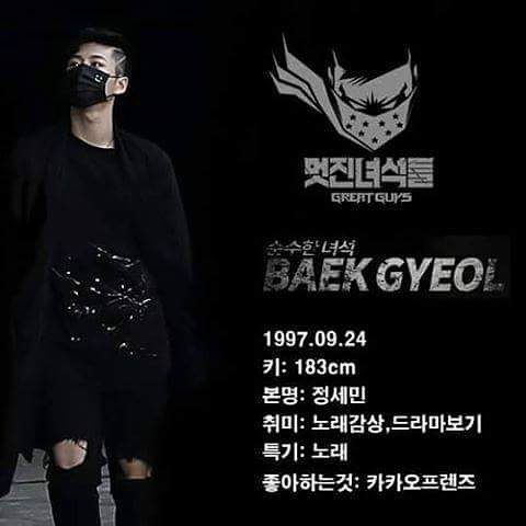 Profile of #Baekgyeol Baek Gyeol : •Date of Birth : September 24 , 1997 •Size : 183 cm •Real name : Jeong Semin •Hobbies : Listen to music, watch dramas •Specialty : music •What he likes : Kakao Friends Cr : @dna_ent_official  #GreatGuys #kpop #kpopnews #debut  ALL CAPTION CREDIT TO @great_guys__news