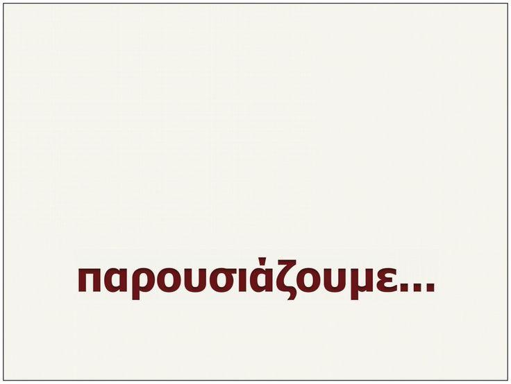 Social Media World 2013 - Ράντος Δημήτρης: iLike Voucher Promotion Platform
