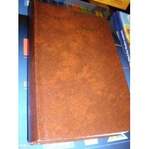 Fijian Bible   $89.99