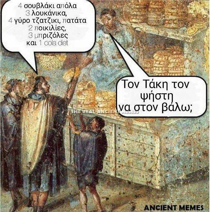 """693 """"Μου αρέσει!"""", 8 σχόλια - The Real Ancient Memes (@ancientmemes) στο Instagram: """"#life_greece #greecetravelgr1_ #kings_greece #travel_drops #urban_greece #loves_greece_…"""""""