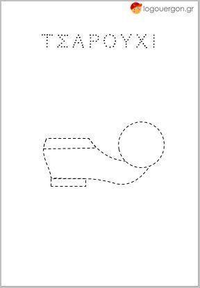 Σχεδιάζω την εικόνα με το τσαρούχι και γράφω τη λέξη