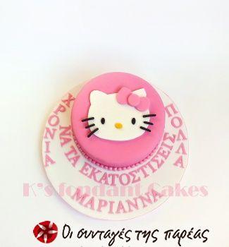 Τούρτα Hello Kitty #tourta #tourtahellokitty