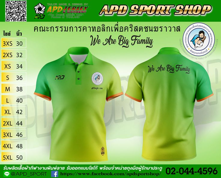 ปักพินในบอร์ด Printed shirt เสื้อกีฬา ออกแบบ