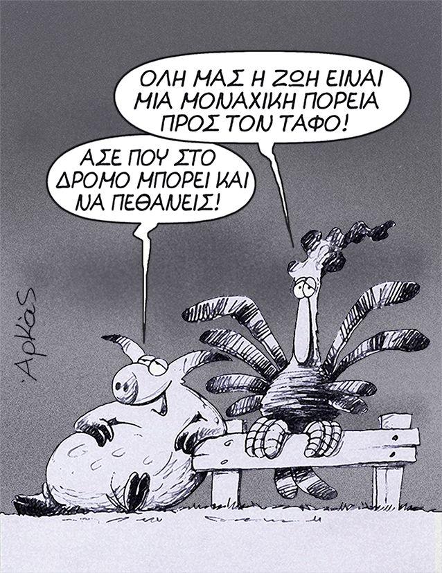 Ο Κόκκορας | αρχικη, αρκας εν κινησει | ethnos.gr