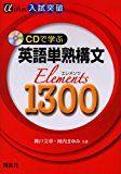 英語単熟構文エレメンツ1300        CDで学ぶ英語単熟構文Elements 1300―入試突破 (アルファプラス) posted with カエレバ  神戸 文章,河内 まゆみ 開拓社 2006-02  Amazon 楽天市場     50個の英文を題材に、見出し語として単語741、熟語216、構文107を整理して収録。英文は、基本的な単熟構文をたくさん含んでいるだけでなく、内容的にも興味が持てるものを入試問題から精選。    定価(税込み): ¥1050   難易度: 易~標準   ジャンル: 単語帳   おすすめ度: ☆☆☆☆★   リンク: CDで学ぶ英語単熟構文Elements 1300―入試突破 (アルファプラス)           使いやすさ 10 長文を読んで単語熟語を覚える。実践的でよい。また確認テストがあるのも○。   内容の良さ 8 単語のレベルは入試に直結するややレベルが高いものが中心。   受験に役立つ 9 熟語も一気に確認できるのでよい。会話表現も取り上げられており、ソツがない。   見やすさ 10 スペースが適度に取られており、見やすい。…