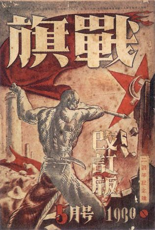revista Senki abrange janeiro 1930